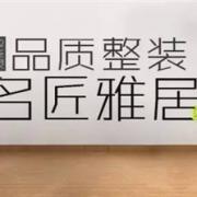 名匠雅居丨李芹:解决户型缺陷,赋予空间新生命