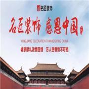 名匠装饰 感恩中国丨荣耀14载,感恩心常在