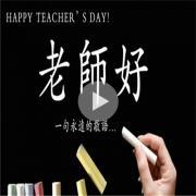 教师节 | 名匠给老师们送来一份特别的教师节礼物!