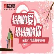 特别的爱 给特别的你   10月15日名匠年度【消费者特权日】  温暖全城!