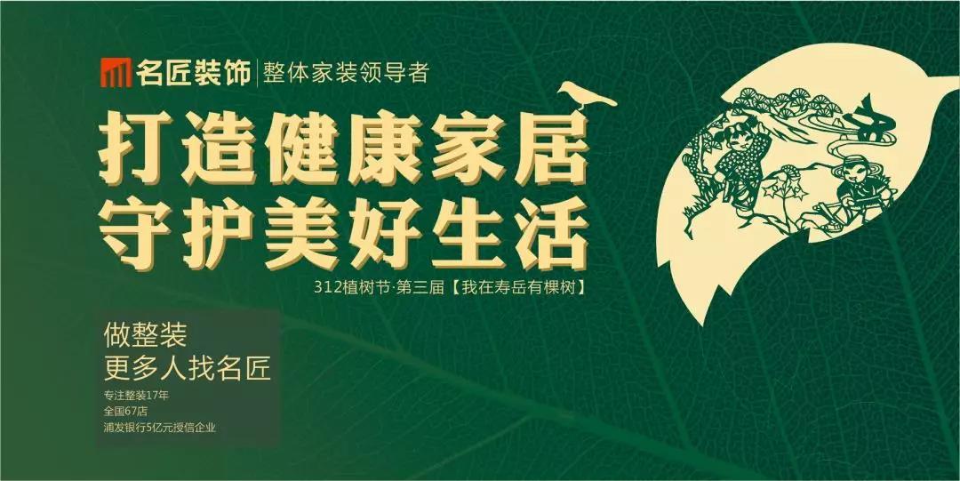 打造健康家居 守护美好生活 名匠装饰3.12植树节南岳绿色公益行!