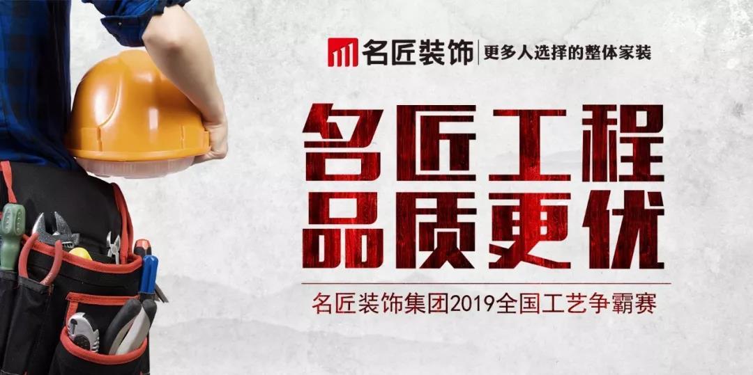 名匠工程 品质更优 | 名匠装饰2019全国工艺争霸赛9月8日钜惠抢定!