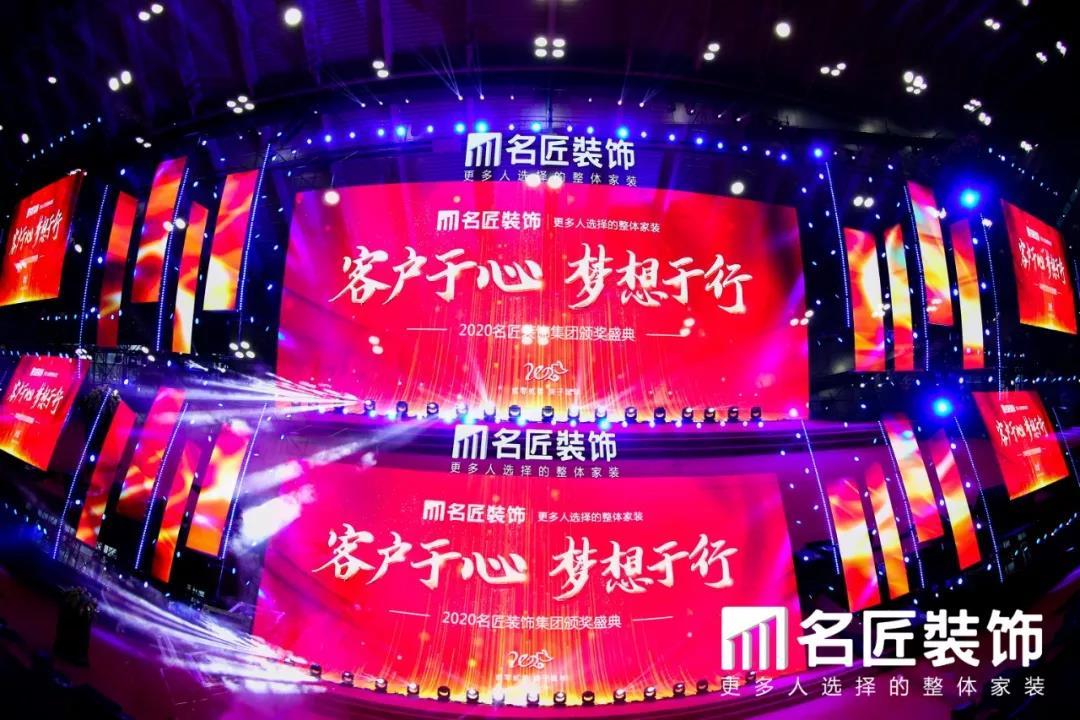 【客户于心 梦想于行】2020年名匠装饰新春团拜会盛大举行!