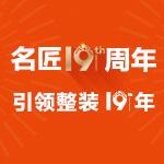 8月29日 | 名匠19周年庆,全国72店共献年度钜惠